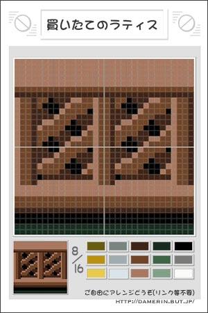 ファイル lattice_01-3.jpg
