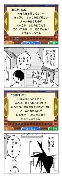 ファイル losmori_06.jpg